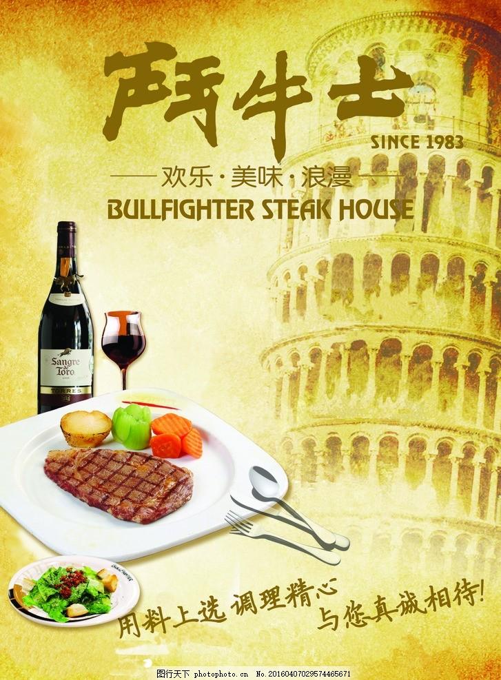 餐饮灯箱 餐饮图片 饭店海报 海报背景 广告素材 餐饮素材 中餐海报