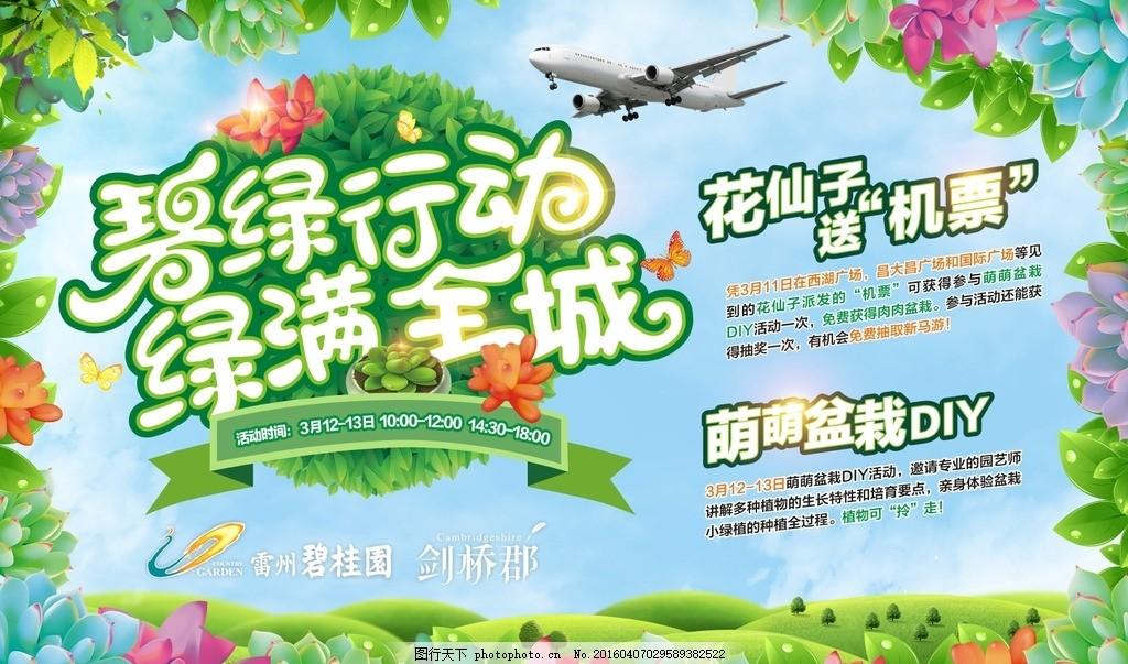 活动展板 拱门设计 房地产 碧桂园 多肉 飞机 分层 绿 花仙子 云 矢量
