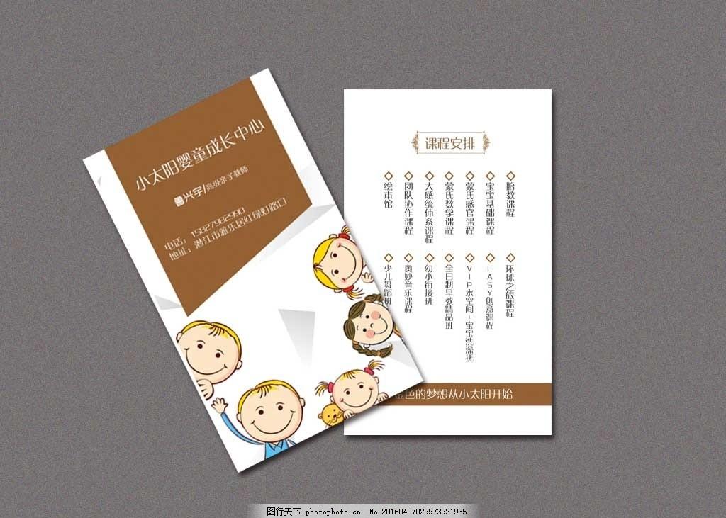 小太阳名片 儿童 可爱 简约 萌 清新 幼儿素材 设计 广告设计 名片