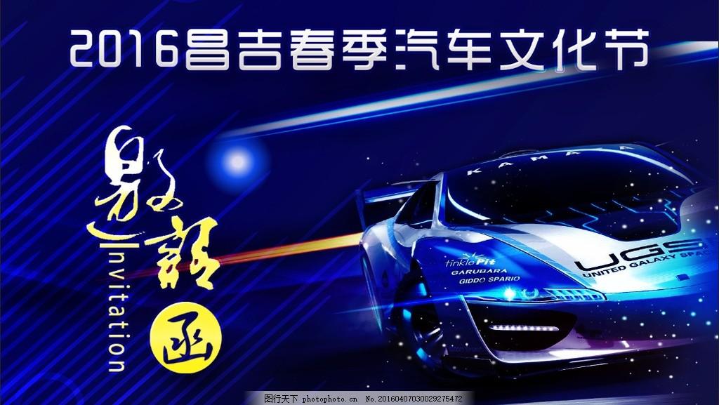 新疆 昌吉 邀请函 汽车文化节 赛车 车展背景 车展画面 车顶牌 跑车
