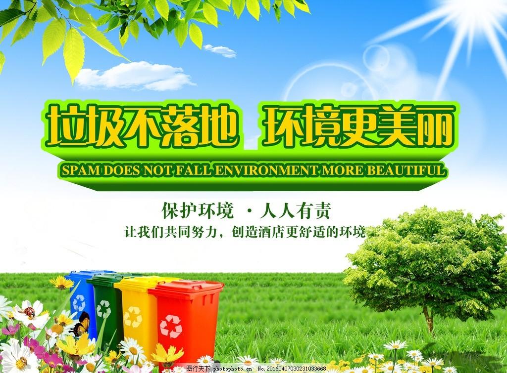 环保 垃圾 公益广告 社会 标语 提示 绿色背景 草地 保护环境