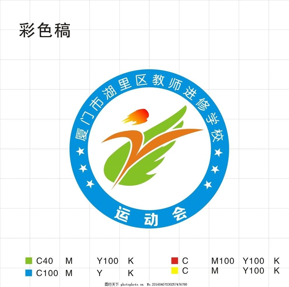 运动会标志 运动会 运动感 人 抽象 动感 logo 标识标志图标 设计