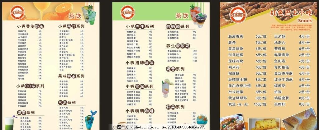 奶茶價格表 酸奶價格表 飲料 小吃價格表 特色小吃 鮮果奶茶 宣傳設計