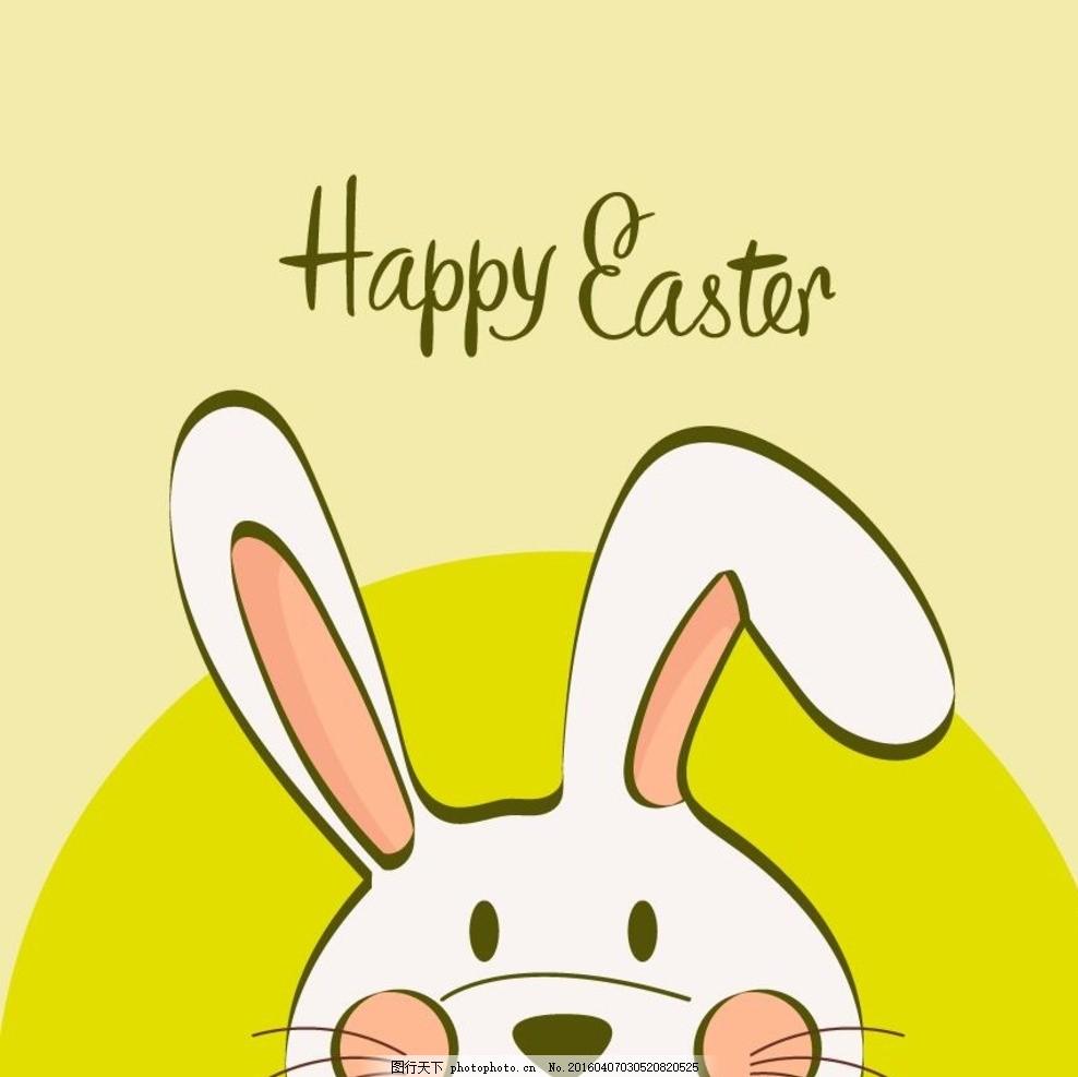 复活节 手绘 鸡蛋 彩蛋 兔子 卡通 节日素材 复活节背景 矢量卡通