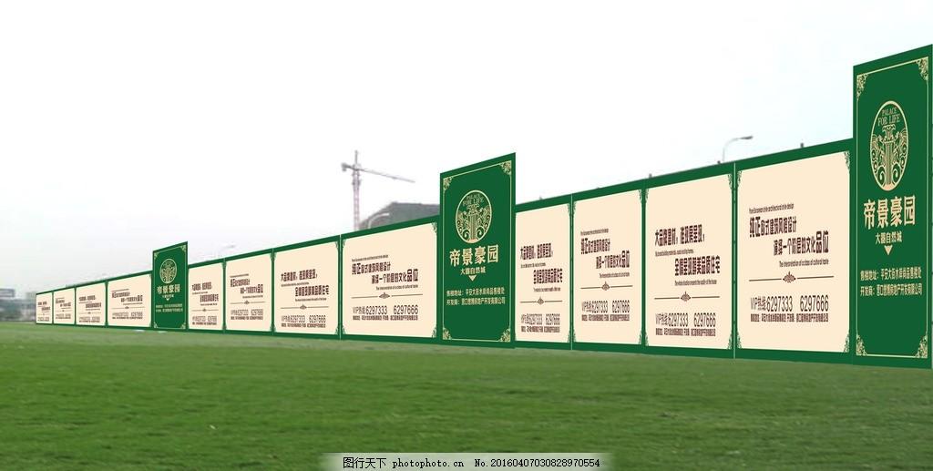 围挡 简约 欧式 建筑 绿色 设计 广告设计 室外广告设计 ai