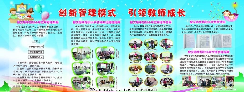 学校展板 婧广告 校园文化图片 校园文化展板 校园文化标语 校园文化口号