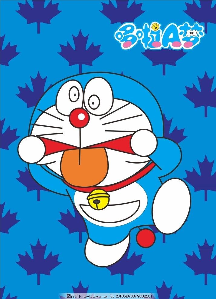 哆啦a梦 蓝胖子 动漫 卡通   设计 动漫动画 动漫人物 cdr