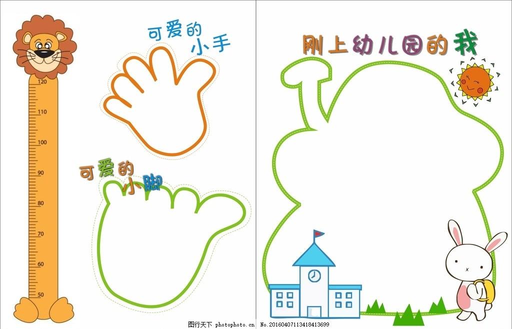 幼儿园成长记录册 幼儿园 成长 记录册 卡通 成长手册 设计 文化艺术