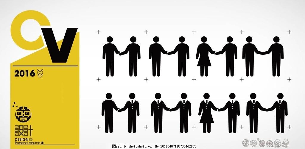 外交,小人 公共 标示 可爱 剪影 男人 标志图标-图行