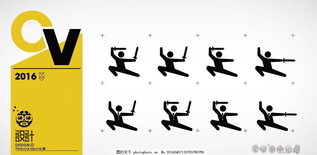 舞剑 小人 公共 标示 可爱 剪影 男人 标志图标 公共标识标志 ai 早操