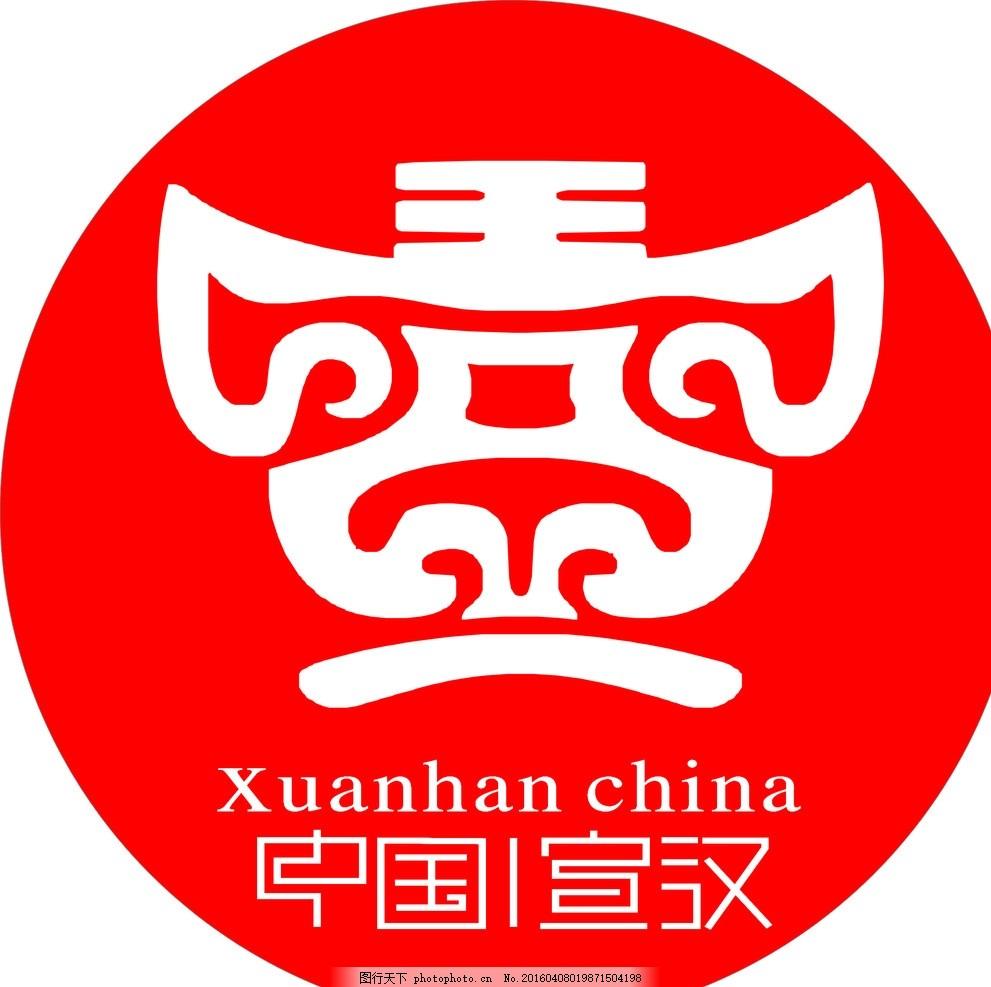 宣�71�X��Z��\斳_中国宣汉标志