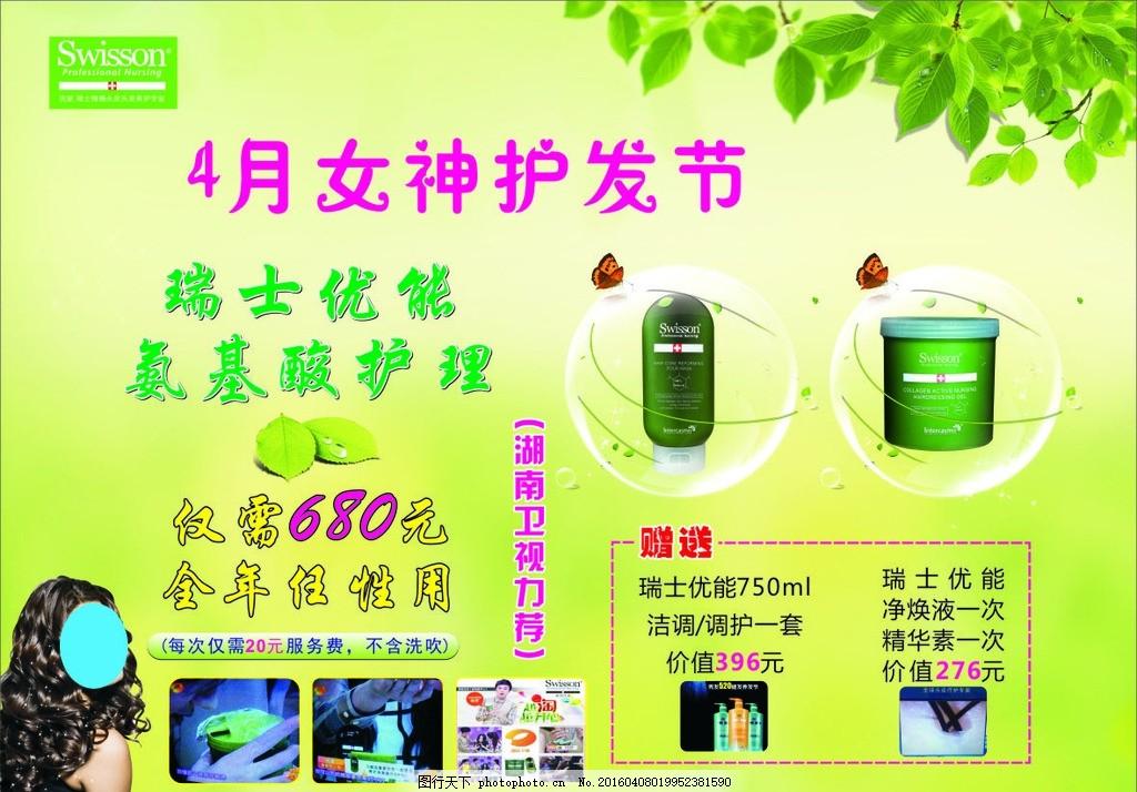 护发 养发 护发海报 春季护发 美发 设计 广告设计 广告设计 cdr