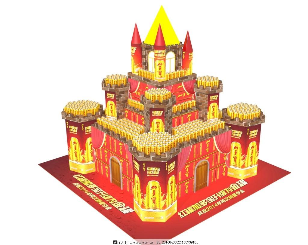 城堡 城堡造型 异型堆头 异型陈列 展览展示 创意堆头 加多宝图片