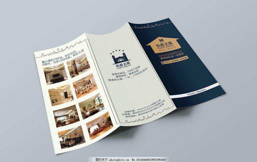 伯爵名邸大气房地产三折页设计 欧式 古典 奢华 尊贵 开盘 简洁