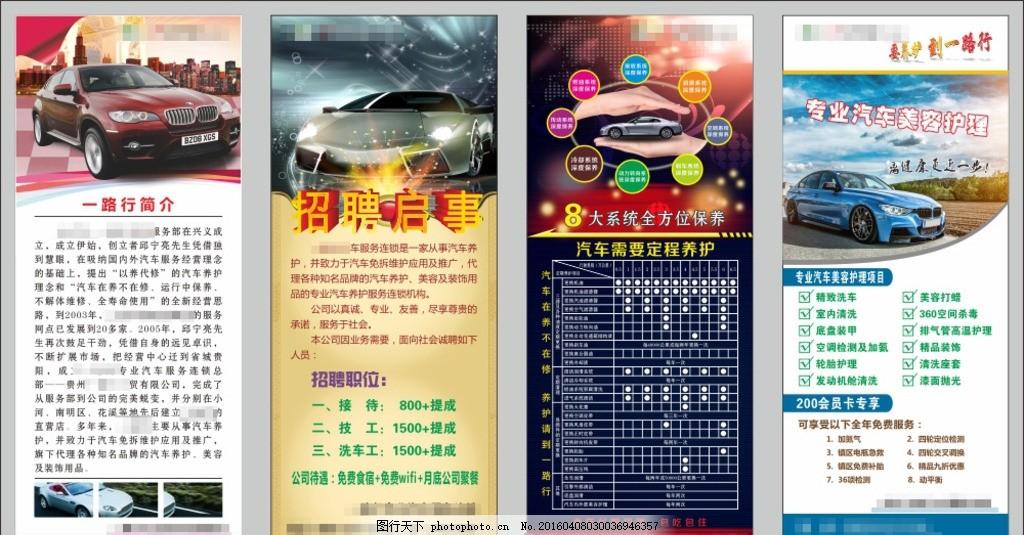 展架 海报 招聘      保养 系统 全方位 养护 汽车美容      会员