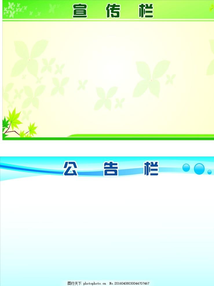 公告栏背景 蓝 绿 背景 设计 设计 广告设计 海报设计 cdr