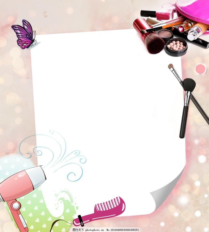 可爱风化妆品信纸海报 可爱 韩式 信纸 化妆品 美容 邀请函 海报 设计