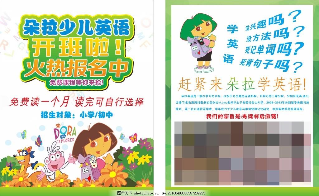 朵拉英语 dm dm单 传单 宣传单 海报 英语 培训 儿童 培训班 补习班