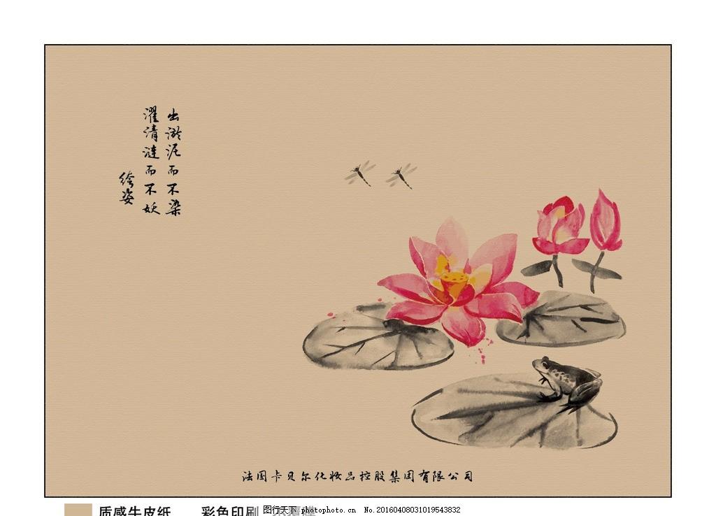 水墨画封面 包装盒封面 水墨莲花 荷花 蜻蜓 牛皮纸 彩妆封面