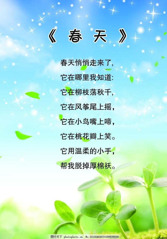 春天 儿歌 卡通 封皮      书页 发芽 蓝绿背景 卡通背景 海报 设计