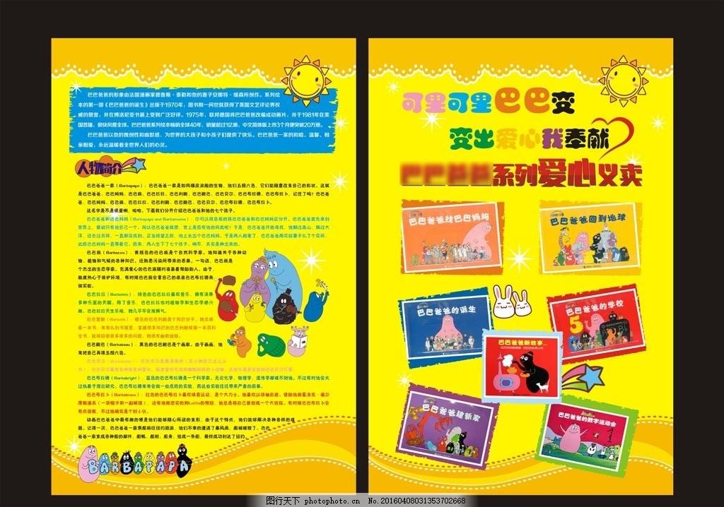 橙色儿童橱窗画架展板 儿童橱窗展板 儿童画架展板 幼儿园展板 卡通