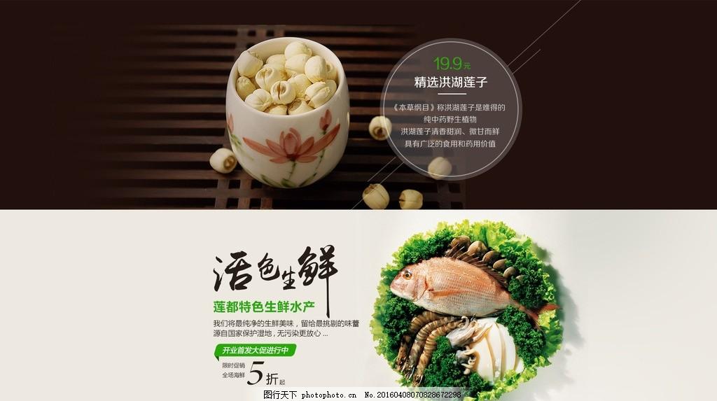 色食品标���(9�d_食品banner两张