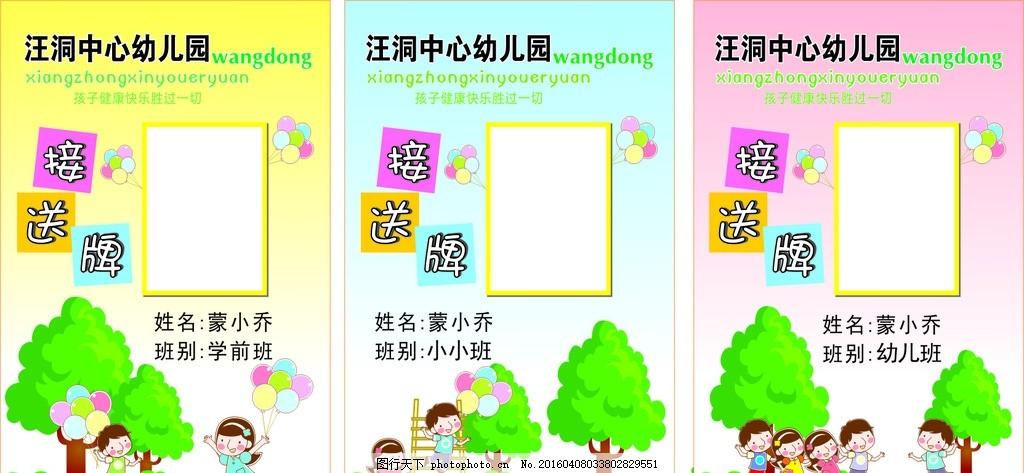 幼儿园接送卡 幼儿 接送卡 胸牌 吊牌 卡通 设计 其他 图片素材 cdr