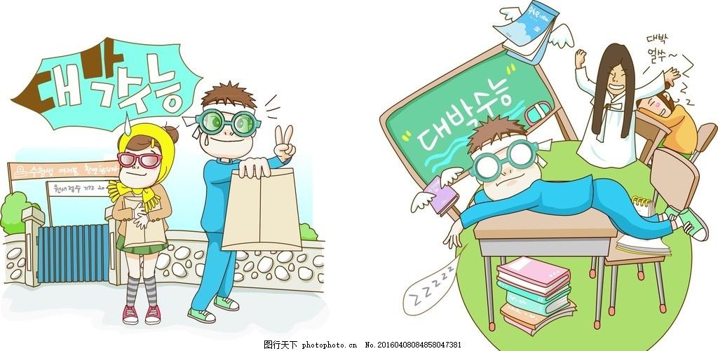 人物儿童漫画 卡通儿童插画 风景 韩式插画 贴图插画设计 手绘