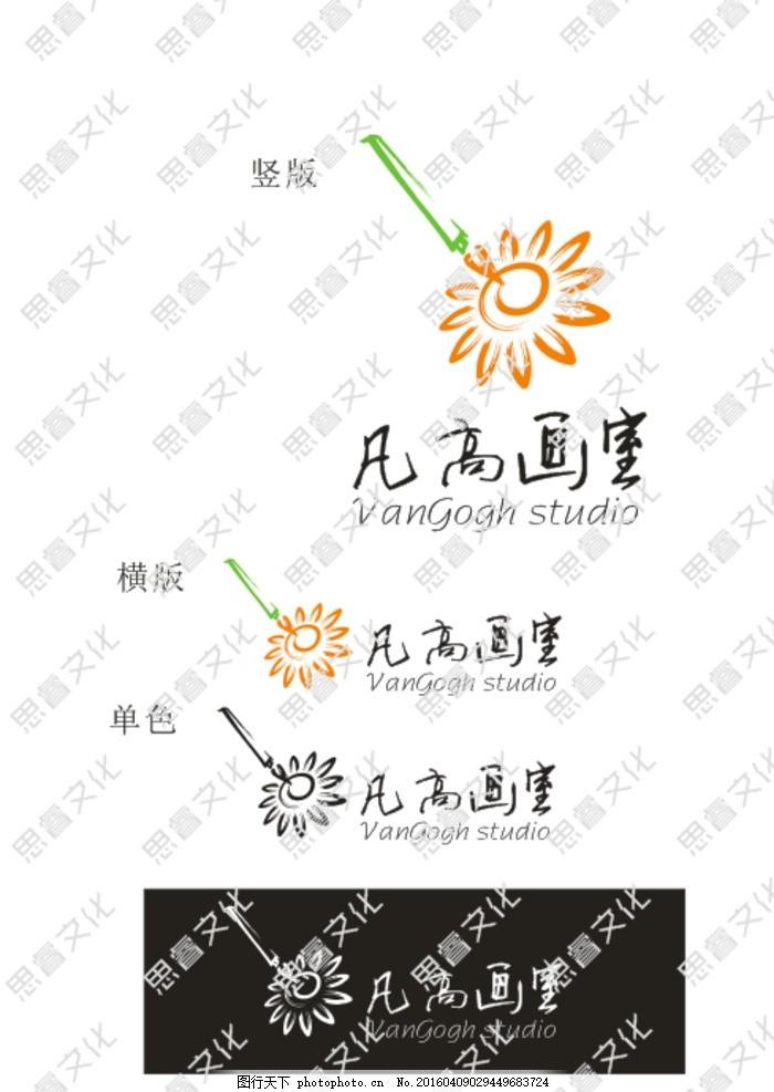 凡高画室logo 标志 画笔 向日葵图片