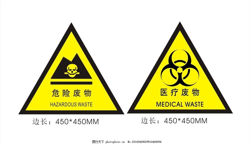 医疗废物 危险废物 危险品指示 废物标志 医疗标识 设计 广告设计图片
