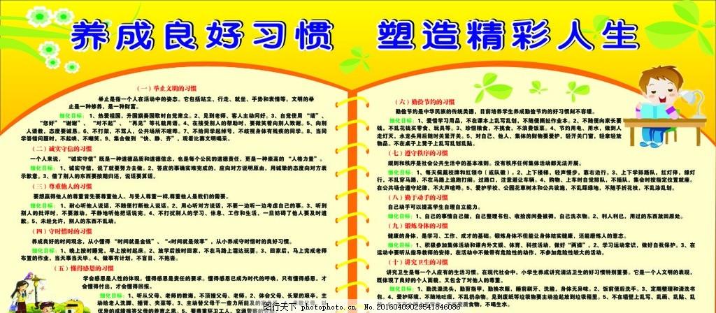小学生日常小学习惯养成v小学江口云阳县行为图片