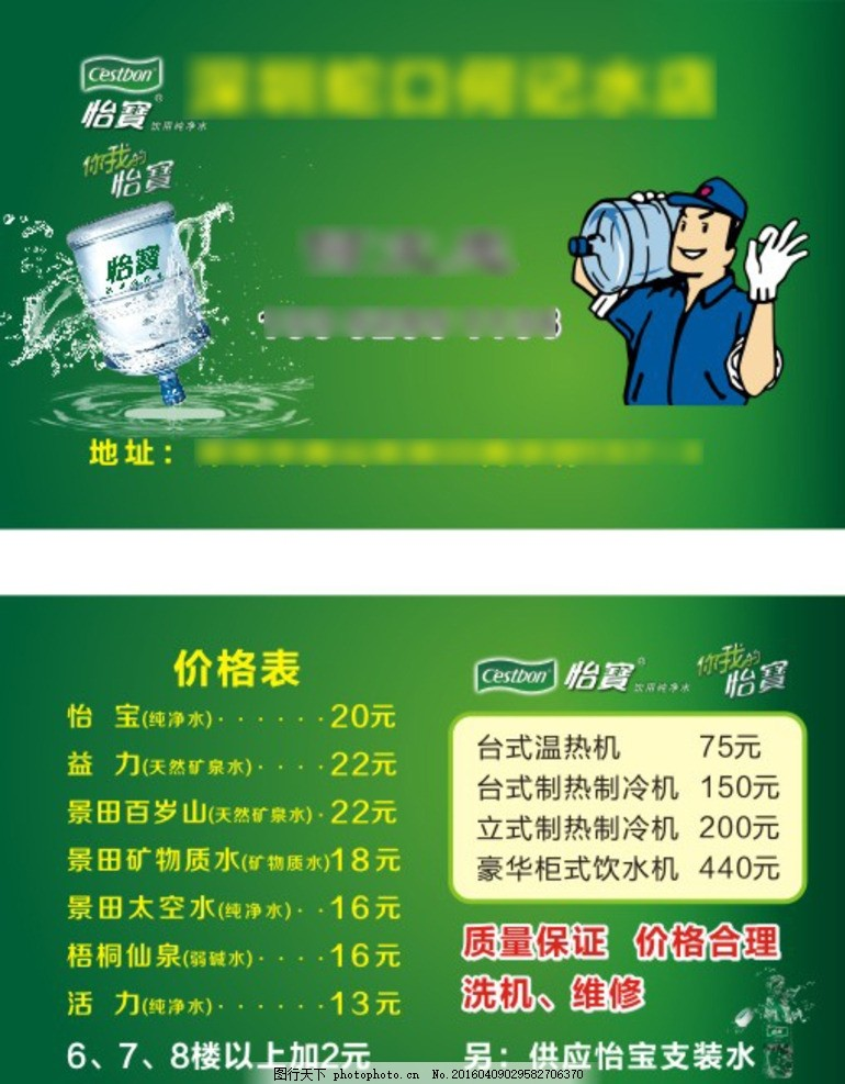 桶装水名片 桶装水 矿泉水 怡宝 送水 水 名片 绿色 设计 广告设计