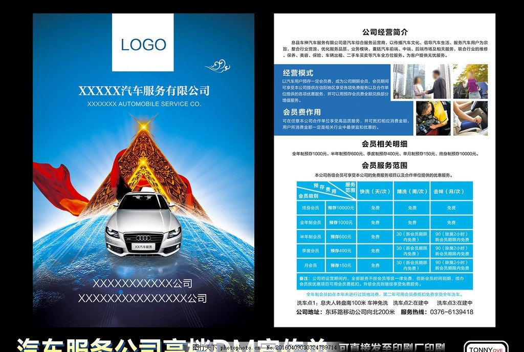 汽车4s店 汽车报广 汽车服务中心 汽车维修 汽车销售 二手车销售 洗车