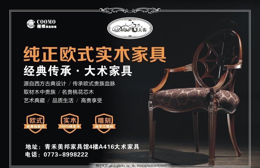 欧式实木家具店面宣传单页