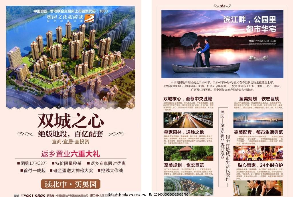 房地产单张 房地产 单张 dm 湖 情侣 江景 设计 广告设计 dm宣传单