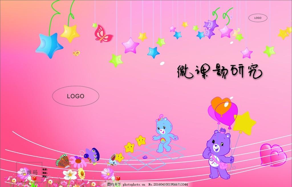 粉色幼儿园书封面图片