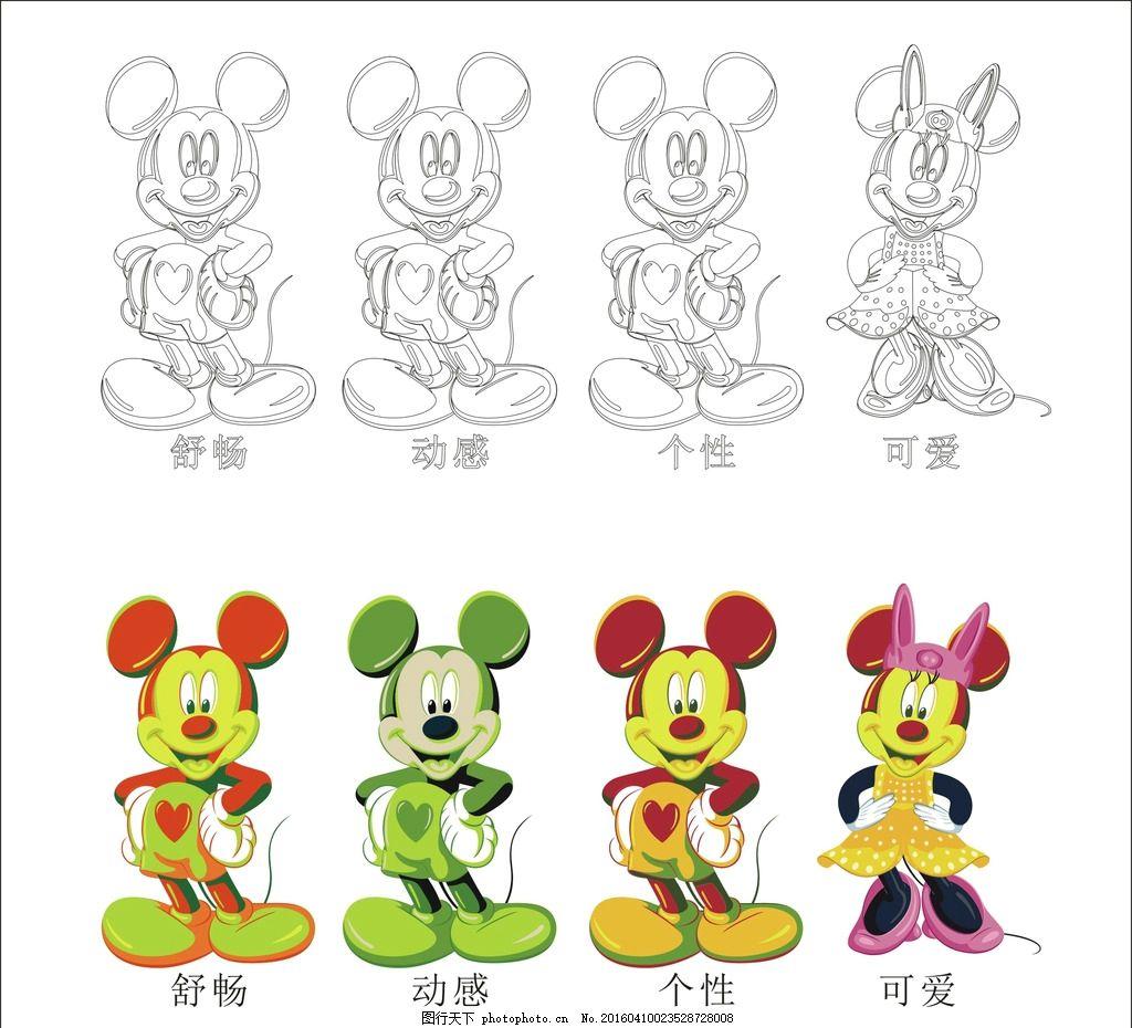 迪士尼卡通系列 迪士尼 米老鼠 卡通 卡通画 学画画 上色 去色 可爱