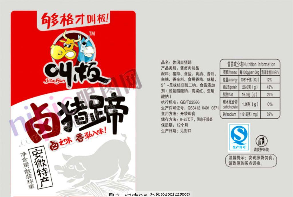卤猪蹄 猪蹄 食品包装 包装设计 内袋 零食 食品包装 设计 广告设计