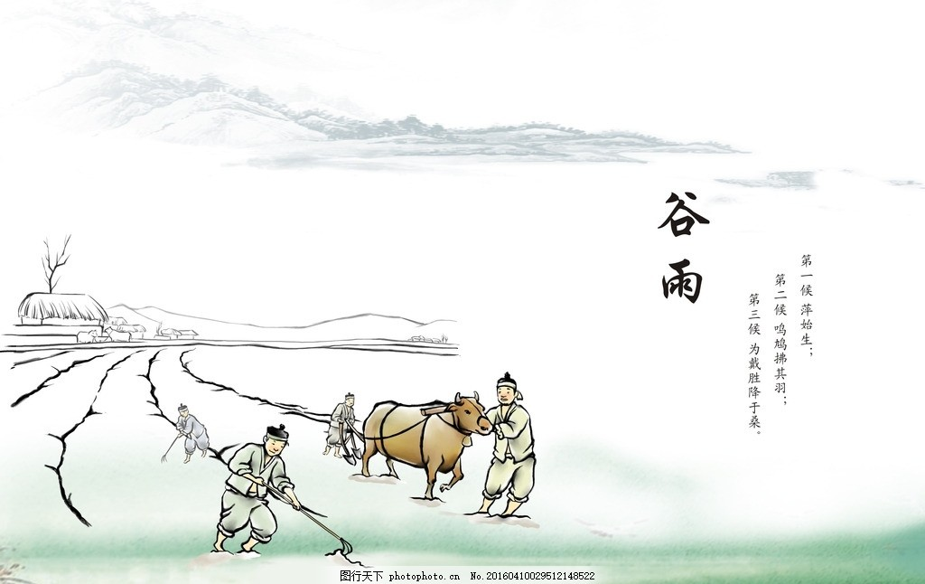 谷雨小报简笔画