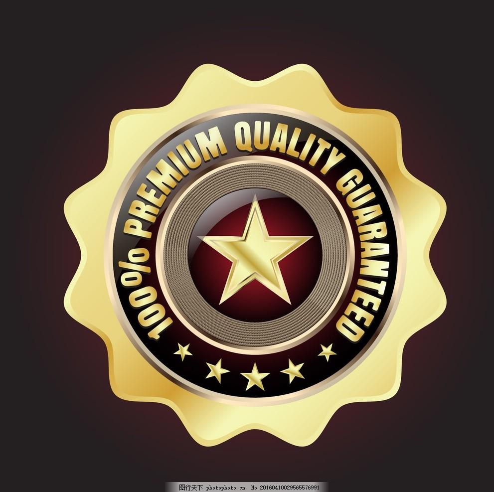 金色品质徽章 金色品质标签 金色精美徽章 金色欧式徽章 金奖 金色