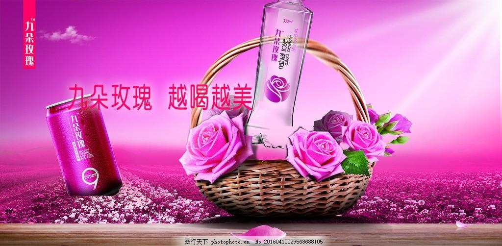 九朵玫瑰 玫瑰花 花瓣 篮子 易拉罐 玫瑰标志 设计 广告设计 广告设计
