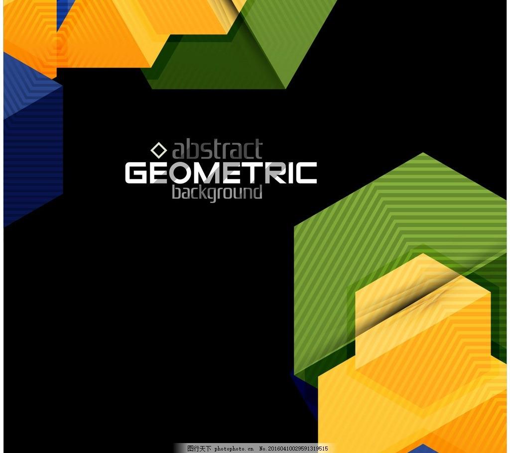 彩色几何背景 几何层叠背景 三角形 彩色图形背景 抽象几何背景