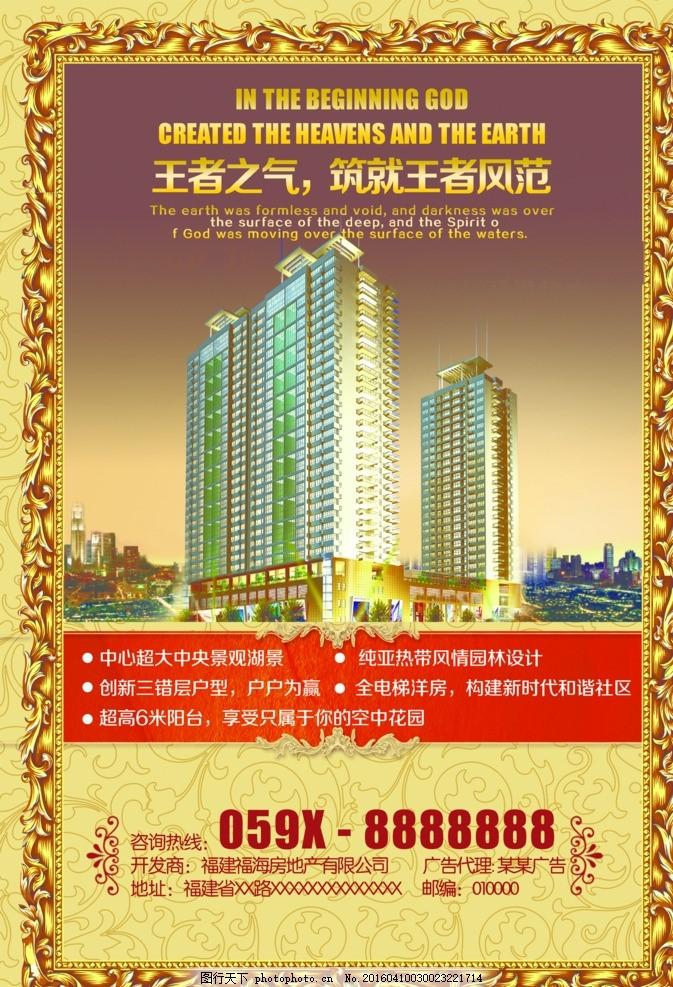 房地产海报 图片下载 尊贵 别墅 典藏 大气 高贵 欧式地产 西式地产