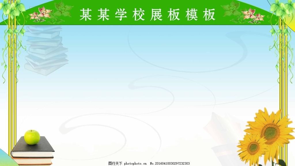 学校展板 绿色边框 书籍 花 彩色花边 苹果 设计 广告设计 展板模板