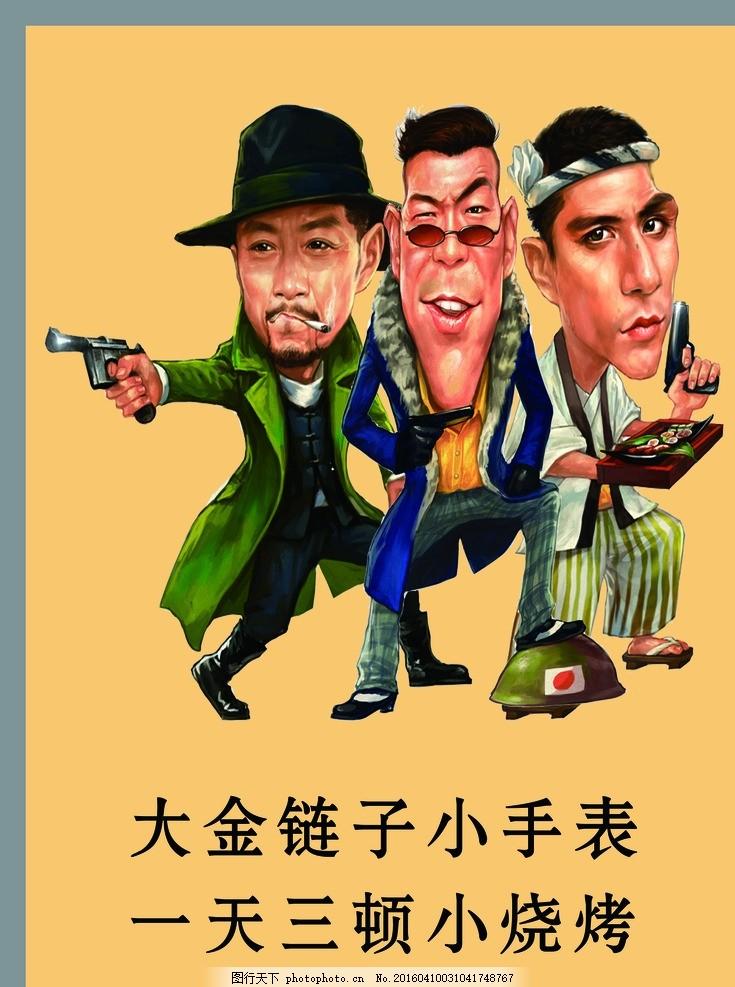 烧烤店壁画 烧烤 壁画 搞笑 漫画 卡通 人物 设计 广告设计 其他 120