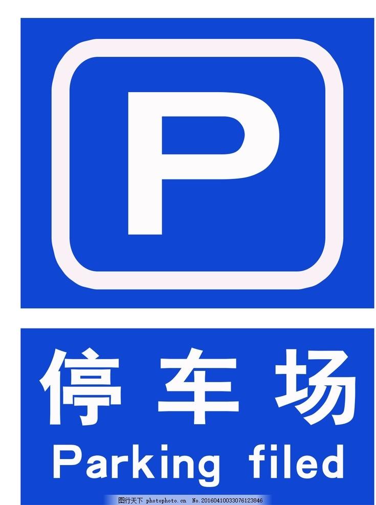 停车场标志图片