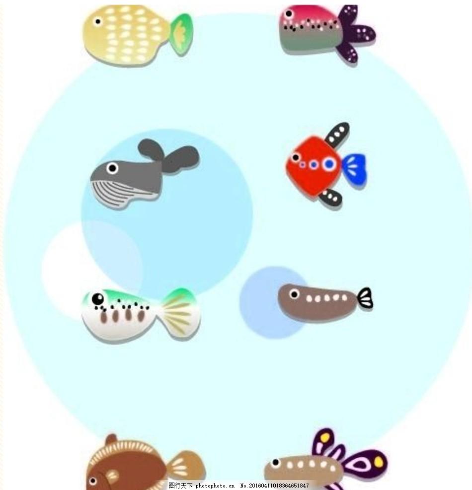 可爱小鱼 卡通 卡通画 儿童画 儿童卡通 海洋 海洋鱼 动漫动画