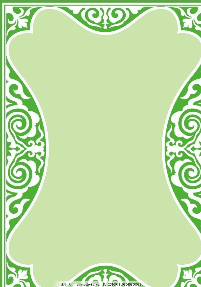 角花 底纹 矢量 欧式花 cdr 上色 矢量抽象花边花纹 设计 底纹边框 边