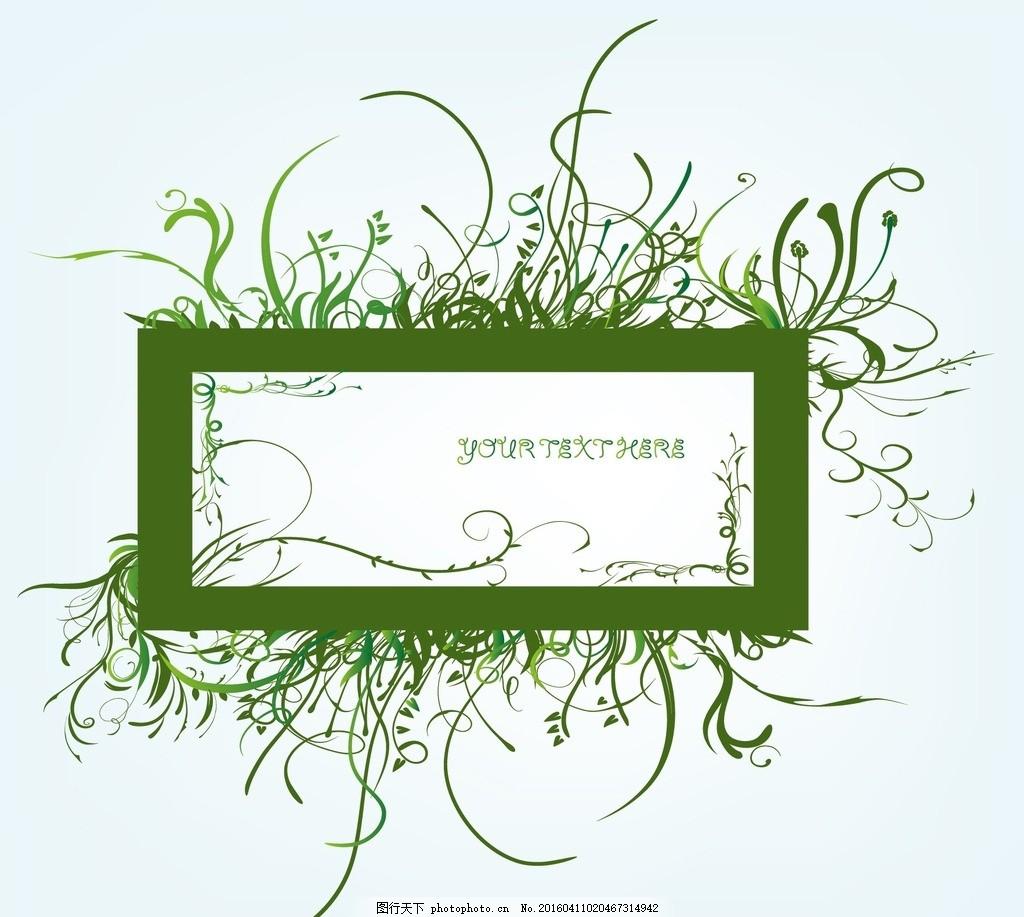 绿色花纹花草边框素材 浪漫 欧式 线条 背景 绚丽 炫酷 唯美