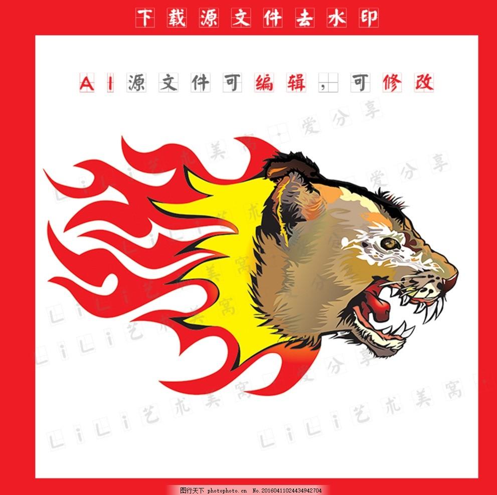 老虎头像 真实 老虎 霸气 飞虎 ai源文件 设计 生物世界 野生动物 ai
